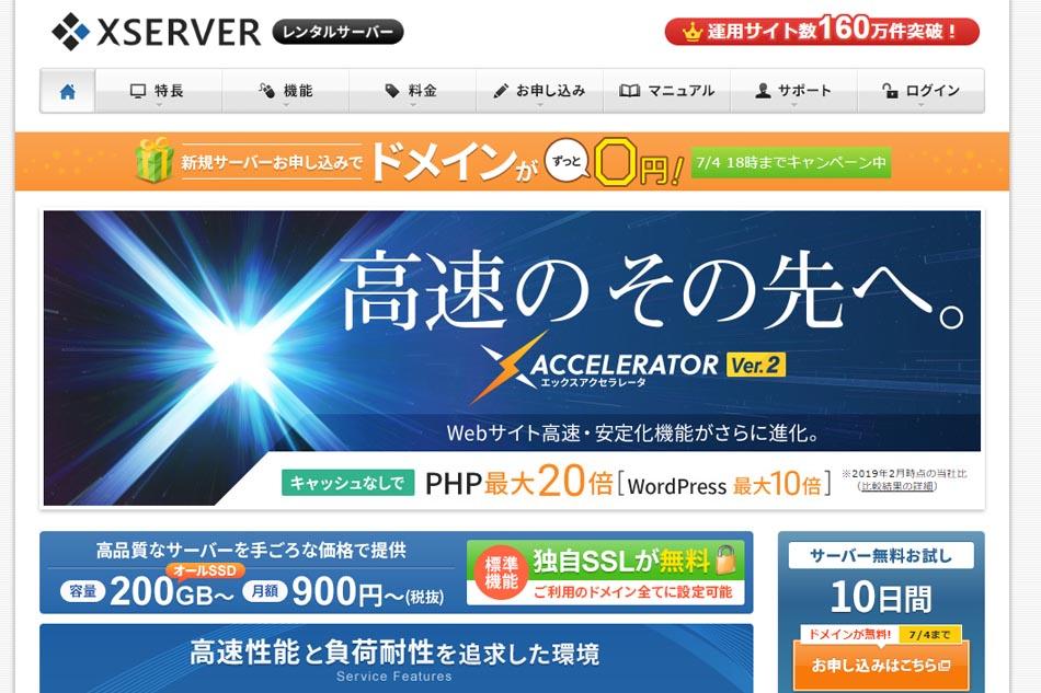 Xsever(エックスサーバー)