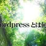 Wordpressとは何か?