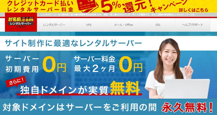 お名前.comのレンタルサーバー