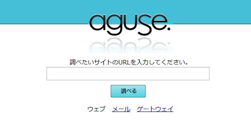 aguseのサイト紹介