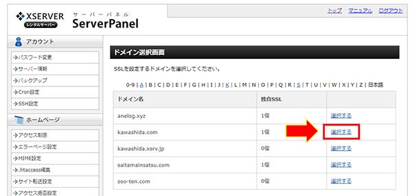 XserverのSSL設定でドメイン名を選ぶ画像
