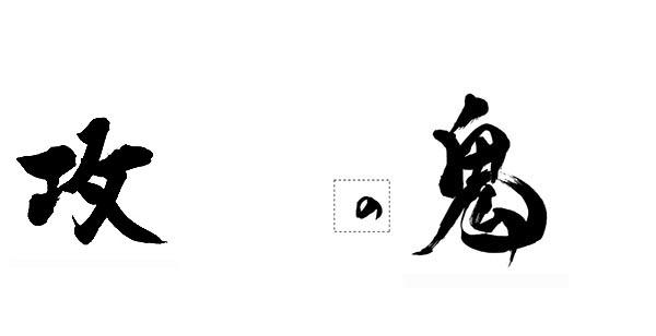 筆文字の画像編集