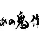 攻めの鬼作業の筆文字の画像