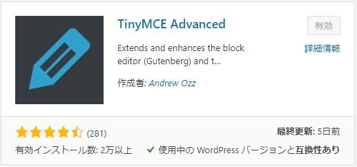 TinyMCE Advancedのプラグイン画像
