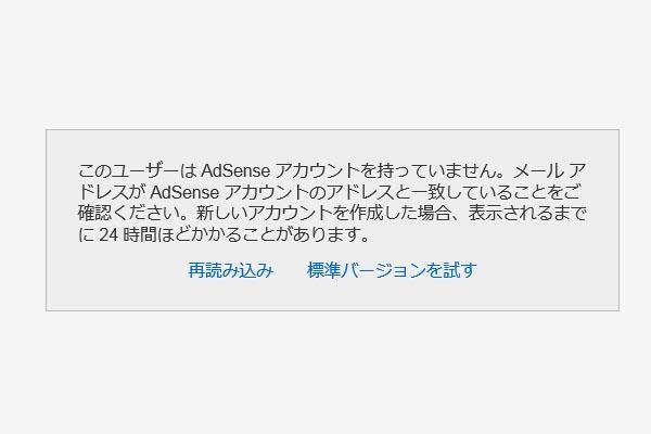 Google AdSense登録画面での画像