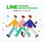 LINEスタンプクリエイター活動費サポートプログラム