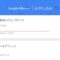 Google AdSenseの登録画面