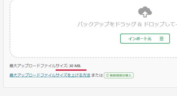 サイトのデータは30MBしかアップできない画像