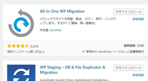 All-in-One WP Migrationのプラグインを検索した画像