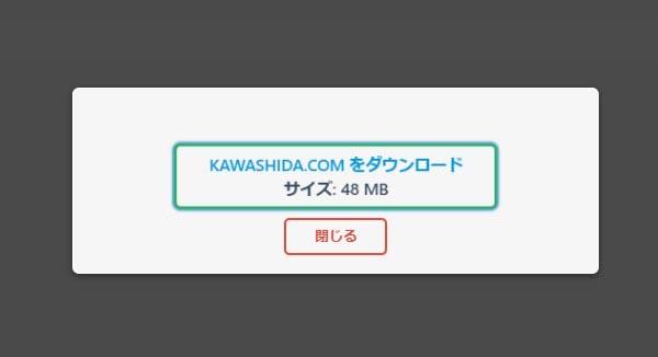 サイトの情報を保存中
