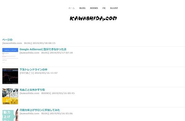 kawashida.comの古いトップ画像2つ目