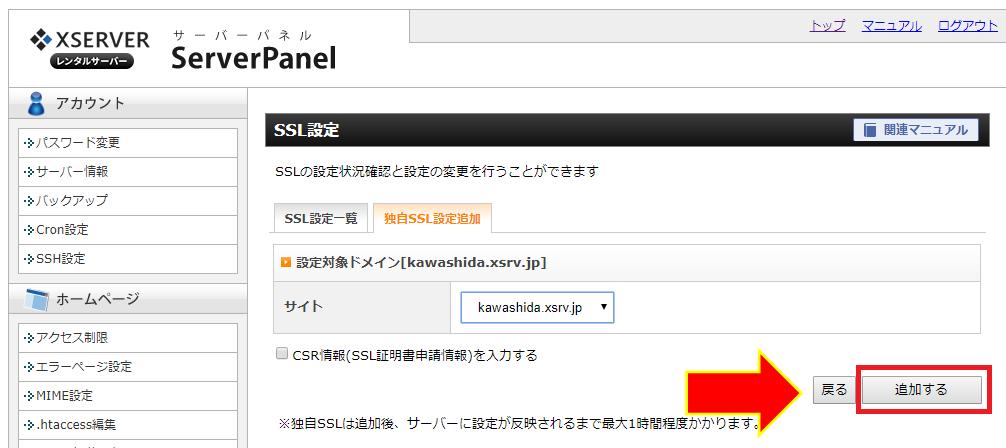 XserverのSSL設定で サイトの選択をする画像