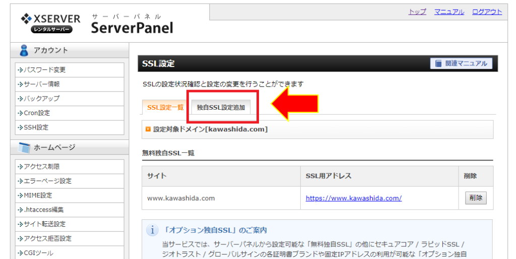 XserverのSSL設定でSSL追加のタブを選らぶ