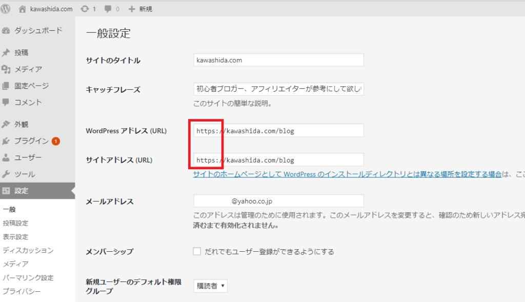 WordPressのSSL設定を行う画像