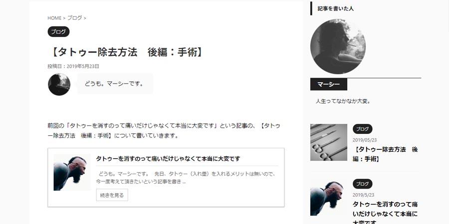 AFFINGER5でサイト名をブログで表示させない機能を使った後の画像2つめ