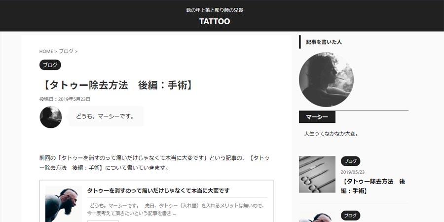 AFFINGER5でサイト名をブログで表示させない機能を使う前の画像その2