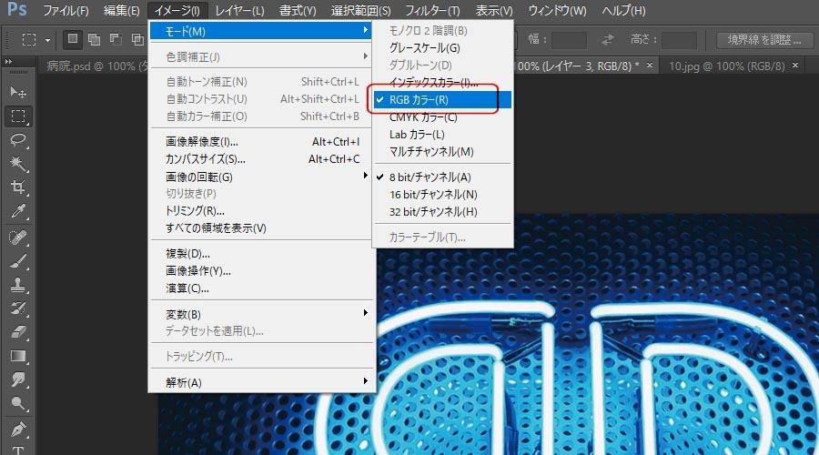 画像処理ソフトを利用時の注意点
