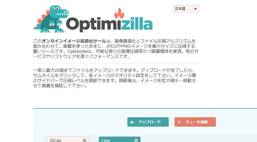 Optimizillaのサイト紹介