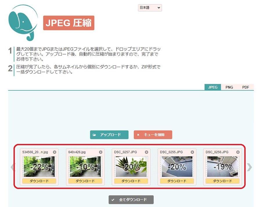 JPEG圧縮のサイト画像