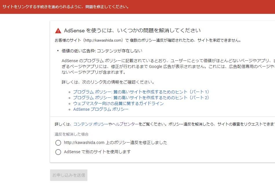 Google AdSenseに合格できなかった画面