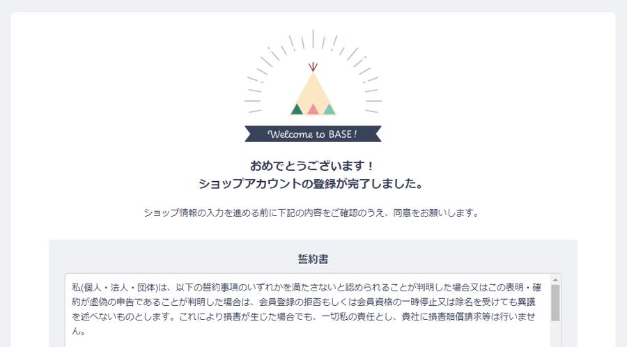 ECサイト「VASE」への登録完了画面
