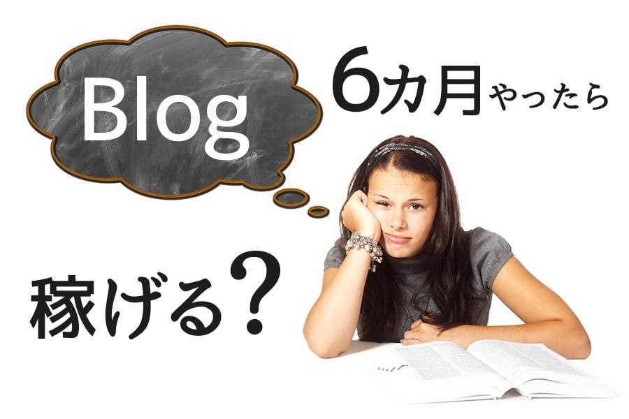ブログは稼げるのか?初心者が6カ月経過したので状況を公開します。