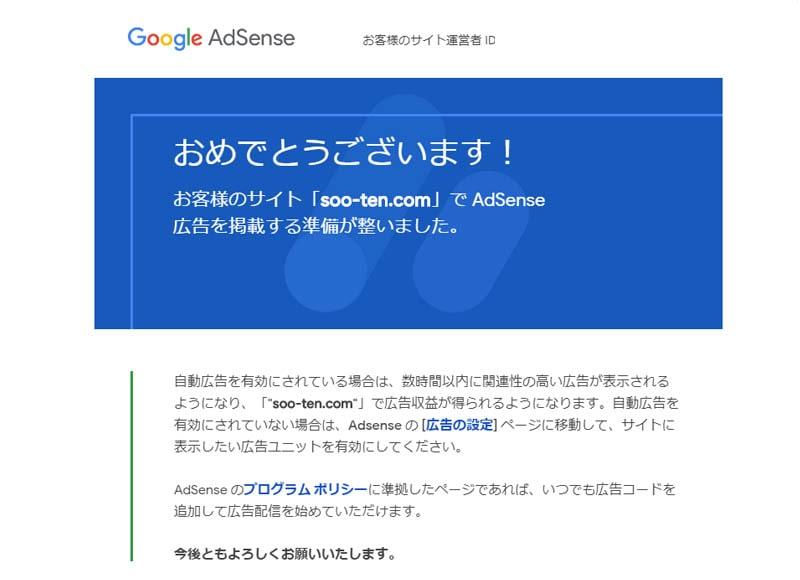 条件1.GoogleのAdSenseコンテンツポリシーに準拠する。