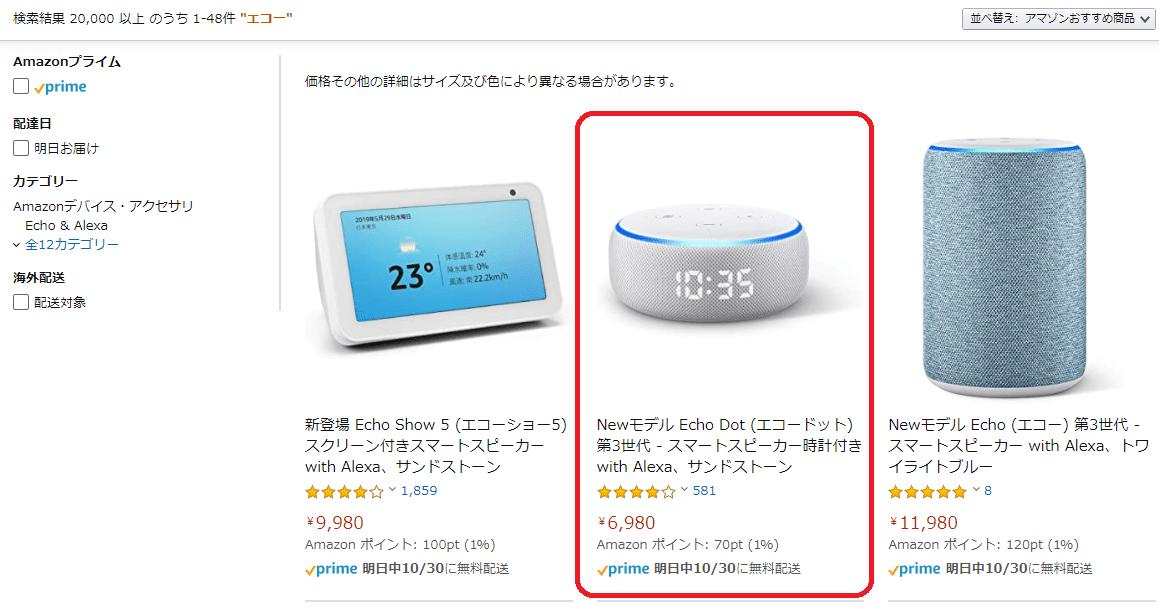 アマゾンの検索で出てきたエコーの一覧