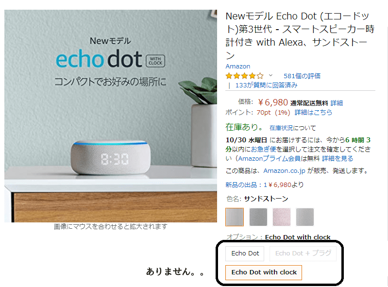 Echo Dot + Amazon Music Unlimitedの表示は出てきません。