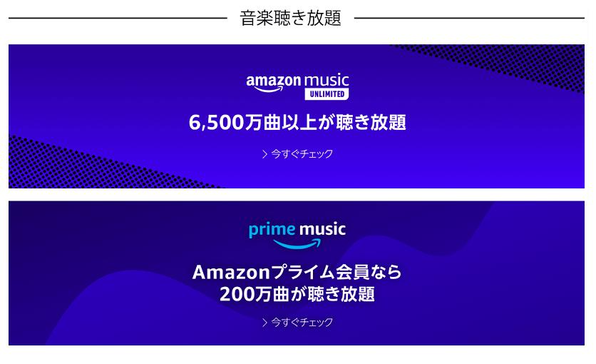 Amazon Music Unlimitedの違い