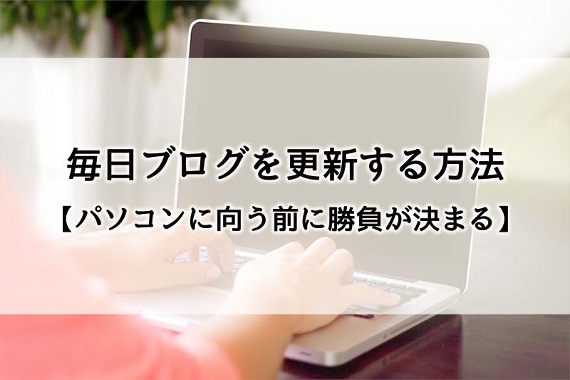 毎日ブログを更新する方法【パソコンに向う前に勝負が決まる】