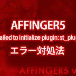 Failed to initialize plugin: st_pluginのエラー対処法【AFFINGER5】