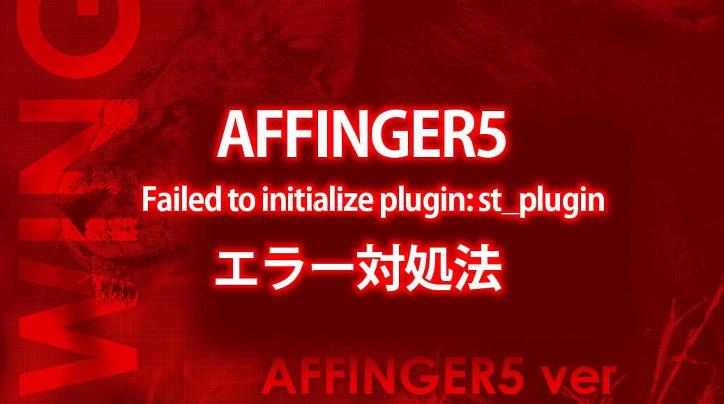 Failed to initialize plugin: st_pluginのエラー対処法【AFFINGER5】