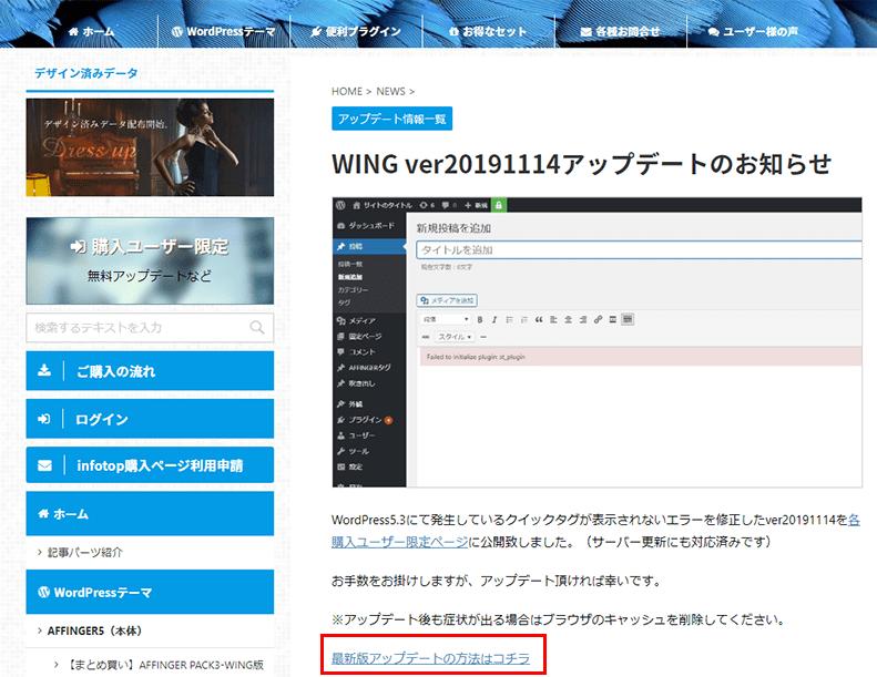 WING ver20191114アップデートのお知らせ