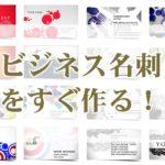 ビジネス名刺をすぐ作る!20枚1,000円~【15時まで注文で当日発送】