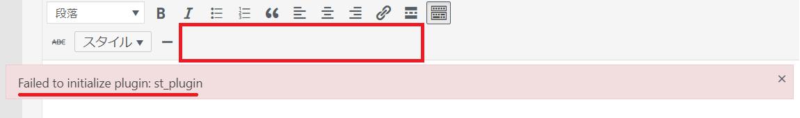 Failed-to-initialize-plugin-st_pluginのエラー