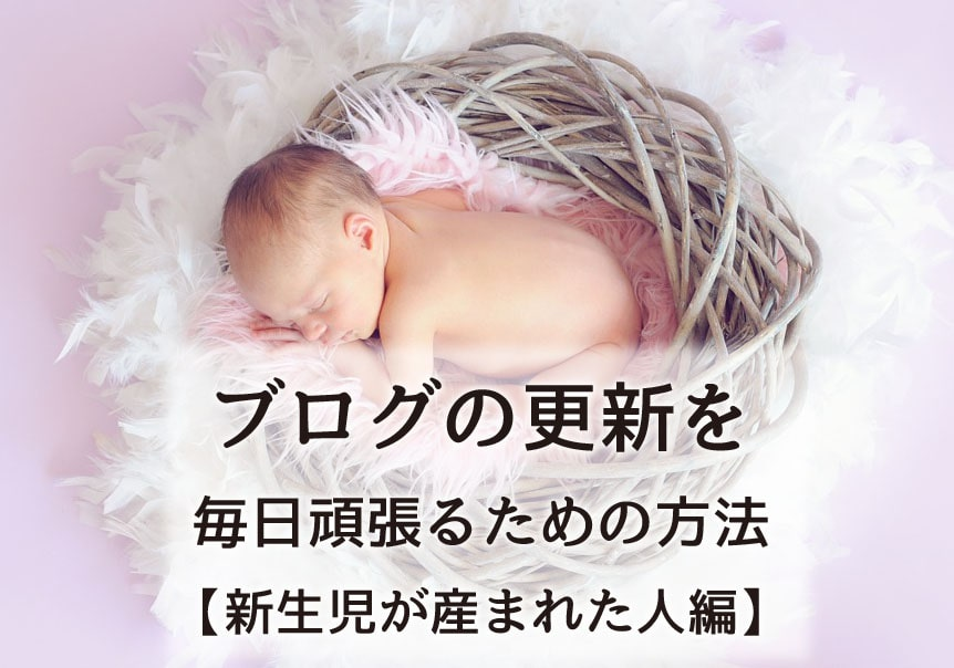 ブログの更新を毎日頑張るための方法【新生児が産まれた人編】