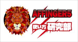 AFFINGER5使い方ページへのロゴ