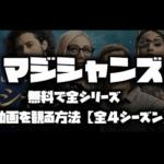 マジシャンズを無料の動画で観る方法【全4シーズン】