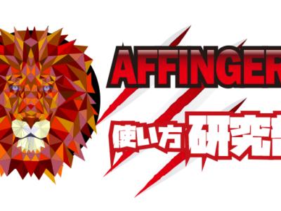 アフィンガー5(AFFINGER5)使い方研究部