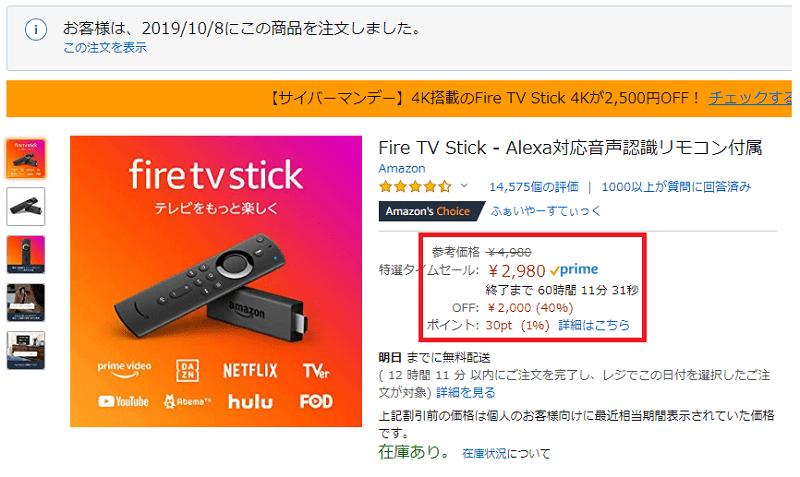 サイバーマンデーで絶対買うべき目玉商品Fire tv stick
