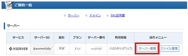 Xserverパネル内のサーバー管理
