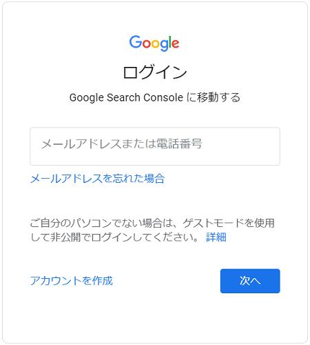 サーチコンソールの利用にはGoogleのアカウントが必要