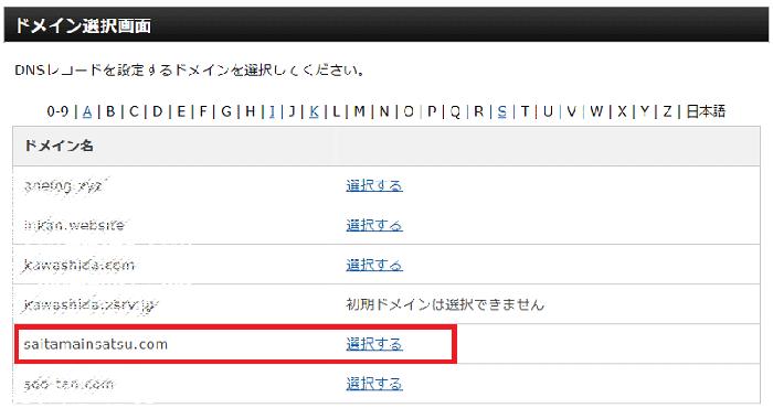 Xserverのドメイン選択