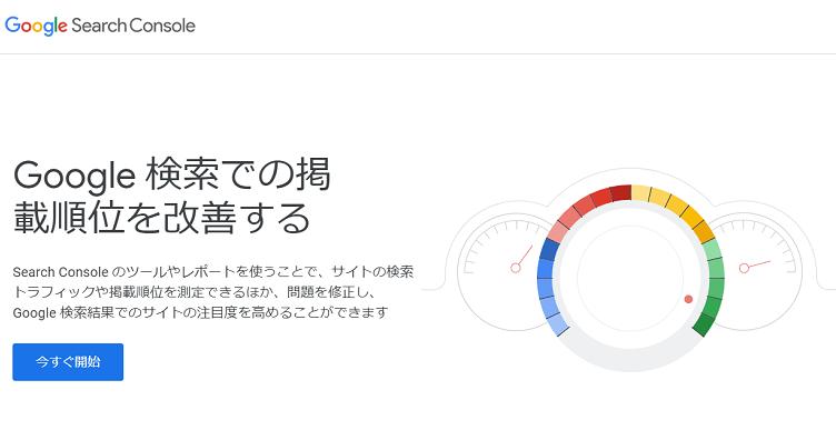 サーチコンソール設定方法【2020年版】Google search console