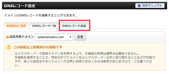 XserverのDNSレコード設定