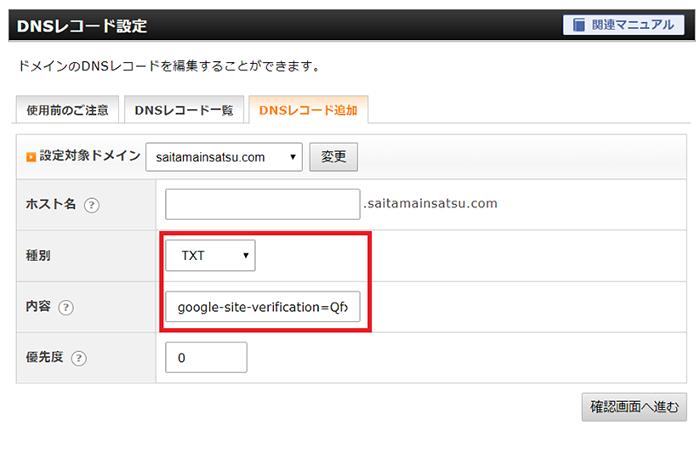 XserverのDNSレコード追加