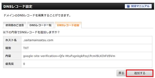 XserverのDNSレコード追加の内容確認