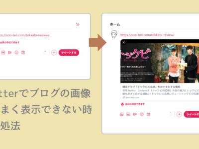 Twitterでサムネイル画像が表示されない時の対処法