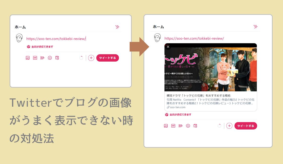 Twitterでブログのサムネイル画像が表示されない時の対処法